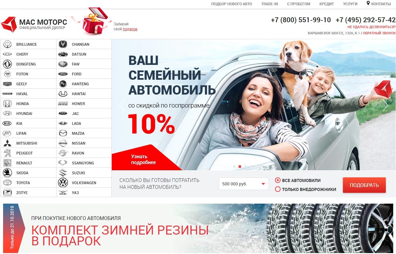 Отзывы об автосалоне мас моторс москва на варшавском шоссе 132 купить бмв с пробегом в москве в кредит в автосалоне