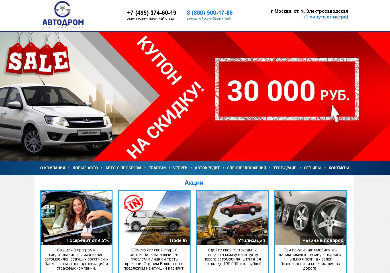 Автосалон в москве на электрозаводской калуга деньги под залог авто